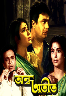 Watch Andha Atit full movie Online - Eros Now