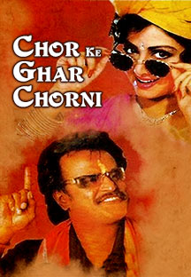 Watch Chor Ke Ghar Chorni full movie Online - Eros Now