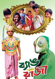 Watch Byang Raja full movie Online - Eros Now