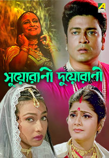 Watch Suorani Duorani full movie Online - Eros Now
