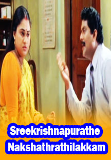 Watch Sreekrishnapurathe Nakshathrathilakkam full movie Online - Eros Now