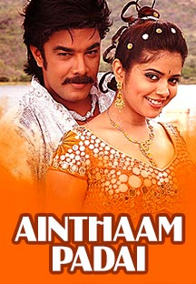 Watch Ainthaam Padai full movie Online - Eros Now