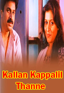 Watch Kallan Kappalil Thanne full movie Online - Eros Now