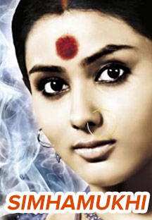 Watch Simhamukhi full movie Online - Eros Now