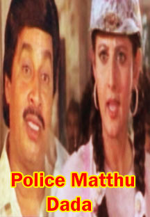 Watch Police Matthu Dada full movie Online - Eros Now