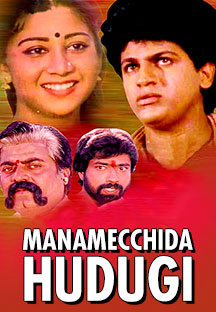 Watch Manamecchida Hudugi full movie Online - Eros Now