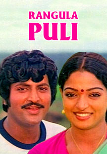 Watch Rangula Puli full movie Online - Eros Now