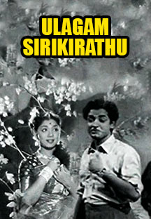 Watch Ulagam Sirikirathu full movie Online - Eros Now