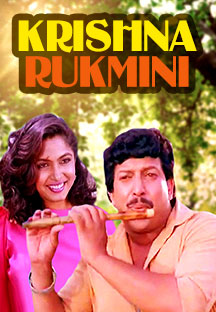 Watch Krishna Rukmini full movie Online - Eros Now
