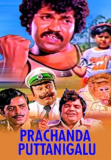 Watch Prachanda Puttanigalu full movie Online - Eros Now