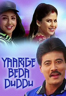 Watch Yaarige Beda Duddu full movie Online - Eros Now