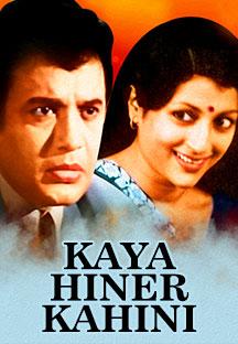 Watch Kaya Hiner Kahini full movie Online - Eros Now