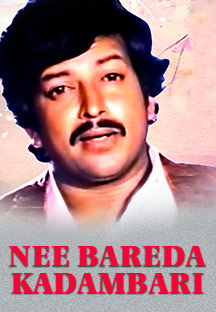Watch Nee Bareda Kadambari full movie Online - Eros Now
