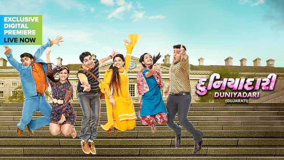 Duniyadari (Gujarati) malayalam movie free download