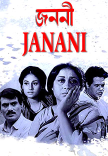 Watch Janani - Bengali full movie Online - Eros Now