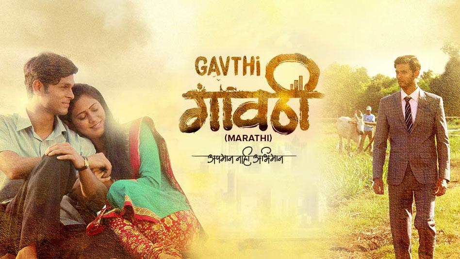 Watch Gavthi full movie Online - Eros Now