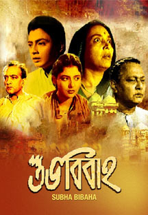 Watch Subha Bibaha full movie Online - Eros Now
