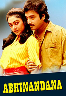 Watch Abhinandana full movie Online - Eros Now