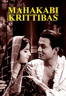 Watch Mahakabi Krittibas full movie Online - Eros Now