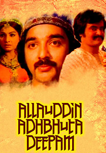 Watch Allauddin Adhbhuta Deepam full movie Online - Eros Now