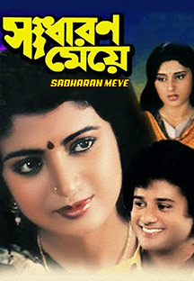 Watch Sadharan Meye full movie Online - Eros Now