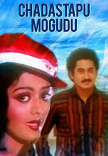 Watch Chadastapu Mogudu full movie Online - Eros Now