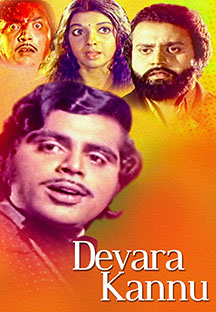 Watch Devara Kannu full movie Online - Eros Now