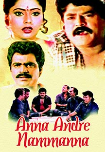 Watch Anna Andre Nammanna full movie Online - Eros Now