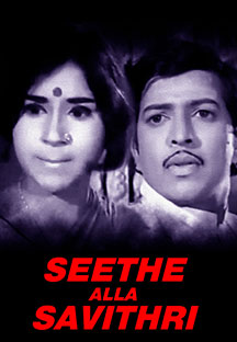 Watch Seethe Alla Savithri full movie Online - Eros Now