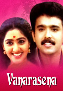 Watch Vanarasena full movie Online - Eros Now