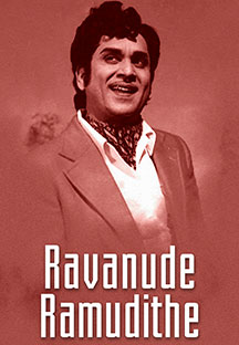 Watch Ravanude Ramudithe full movie Online - Eros Now