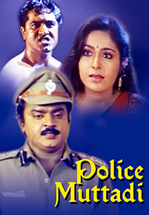 Watch Police Muttadi full movie Online - Eros Now