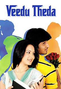 Watch Veedu Theda full movie Online - Eros Now