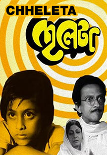 Watch Chheleta full movie Online - Eros Now