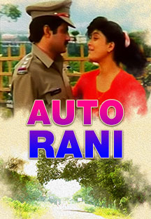 Watch Auto Rani full movie Online - Eros Now