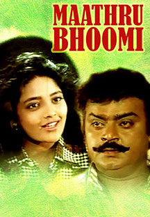 Watch Maathru Bhoomi full movie Online - Eros Now