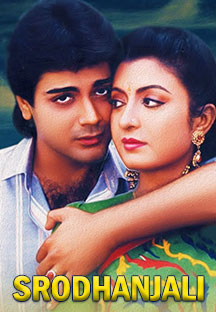 Watch Srodhanjali full movie Online - Eros Now