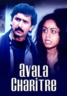 Watch Avala Charitre full movie Online - Eros Now