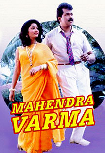 Watch Mahendra Varma full movie Online - Eros Now