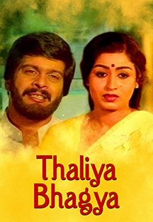 Watch Thaliya Bhagya full movie Online - Eros Now