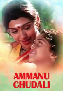 Watch Ammanu Chudali full movie Online - Eros Now