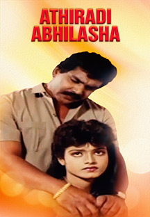 Watch Athiradi Abhilasha full movie Online - Eros Now