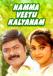 Watch Namma Veetu Kalyanam full movie Online - Eros Now