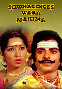 Watch Siddhalingeshwara Mahima full movie Online - Eros Now