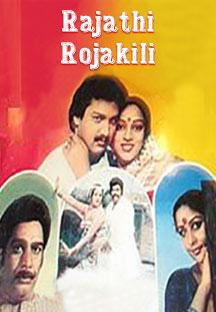 Watch Rajathi Rojakili full movie Online - Eros Now