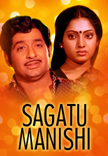 Watch Sagatu Manishi full movie Online - Eros Now