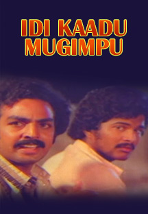 Watch Idi Kaadu Mugimpu full movie Online - Eros Now
