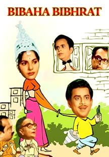 Watch Bibaha Bibhrat full movie Online - Eros Now