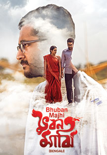 Watch Bhuban Majhi full movie Online - Eros Now