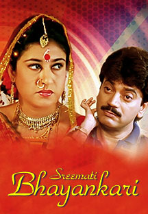 Watch Sreemati Bhayankari full movie Online - Eros Now